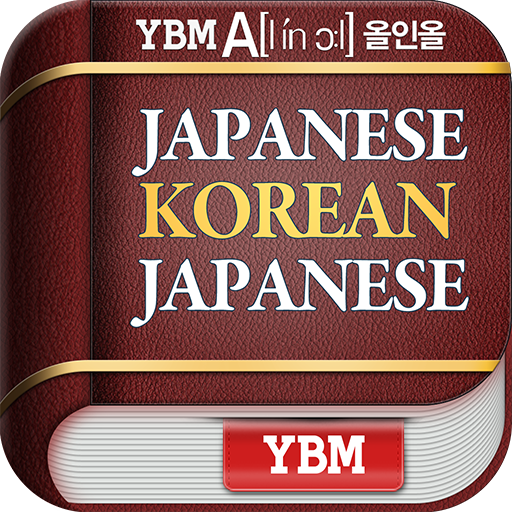 YBM 올인올 일한일 사전 書籍 App LOGO-APP試玩