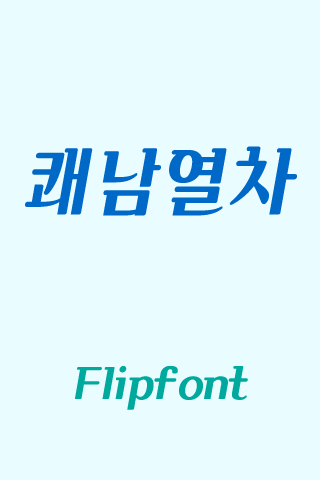 YDCoolguytrain Korean Flipfont