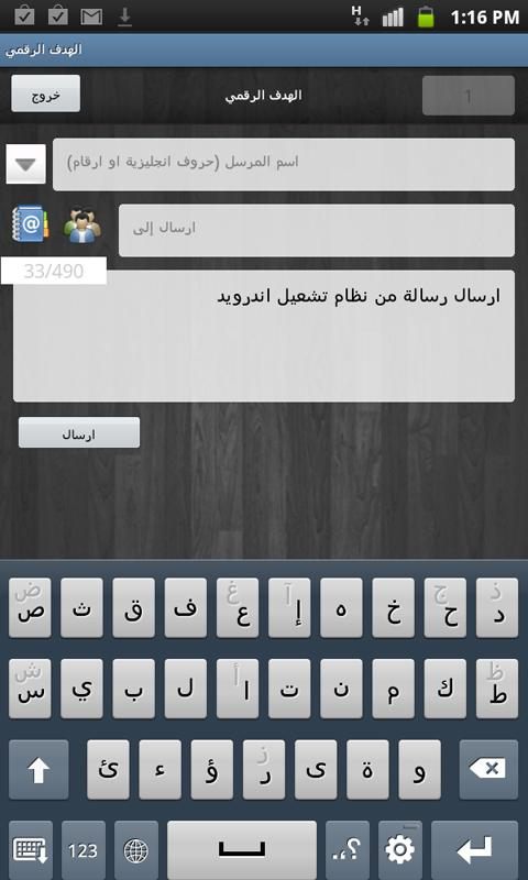 الهدف الرقمي- screenshot