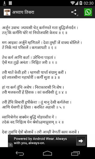 Dnyaneshvari ज्ञानेश्वरी
