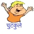 Hindi Jokes ( Chutakule ) APK for Bluestacks