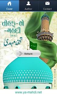 Tohfa-e-Mahdi - તોહફા-એ-મહદી- screenshot thumbnail