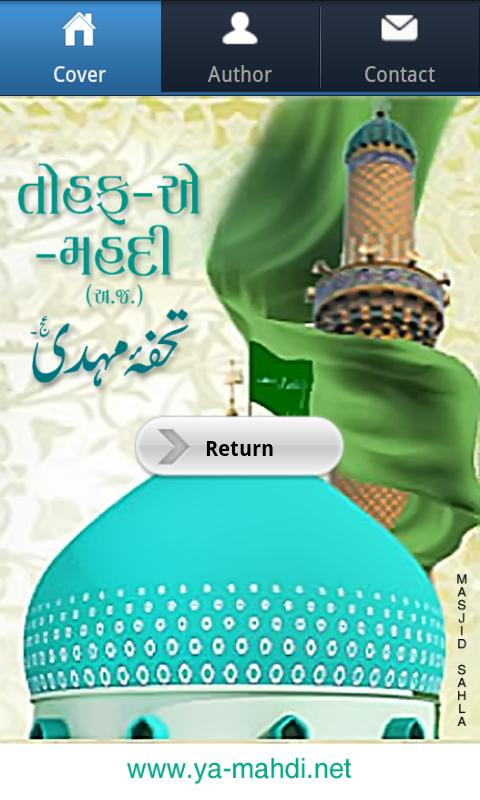 Tohfa-e-Mahdi - તોહફા-એ-મહદી- screenshot