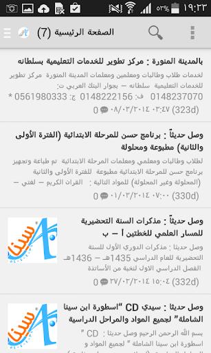 【免費教育App】مكتبة ابن سينا-APP點子