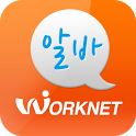 워크넷 알바 icon