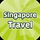 シンガポール旅行ガイド:地元の人が案内するオススメ観光ツアー