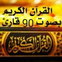 قرآن الكريم بصوت 90 قارئ icon