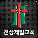 천상제일교회