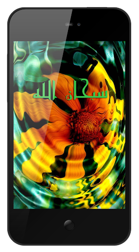 Water Ripple LWP Islamic