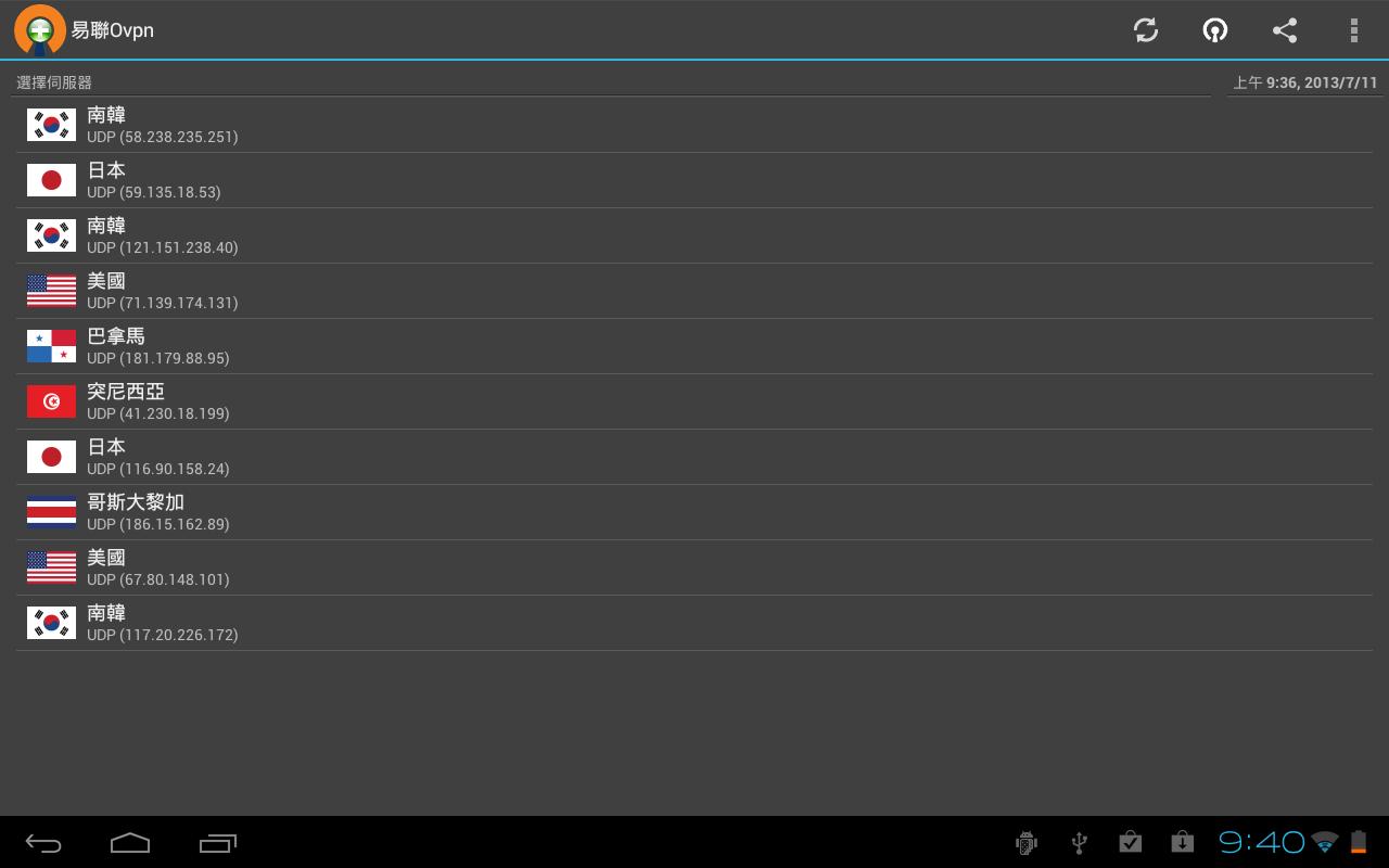 易聯Ovpn - OpenVPN軟體插件 (跨區) - screenshot
