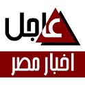 اخبار مصر - عاجل icon