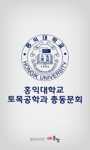 홍익대학교 토목공학과 총동문회