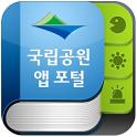 국립공원 앱 포털 icon