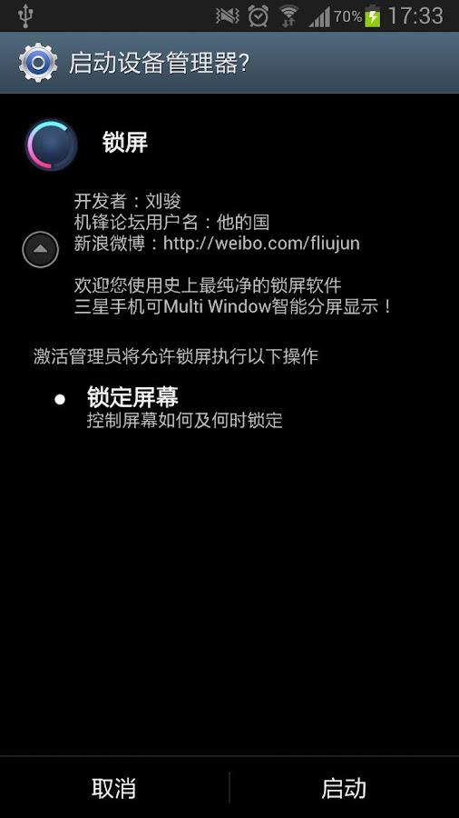 盖世锁屏 - screenshot