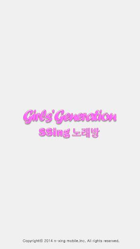 소녀시대 노래방