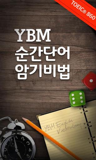 YBM 순간단어 암기비법 860점