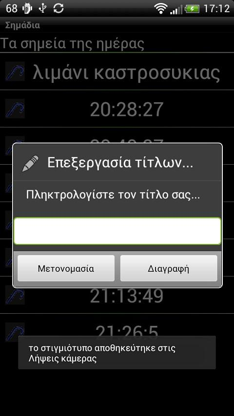 Σημάδια - screenshot