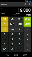 Screenshot of strCalc (電卓)