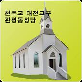 대전 관평동성당