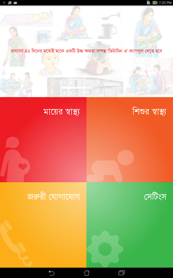 Ma o Shishu (মা ও শিশু)- screenshot