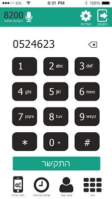 הקלטת שיחות 8200 - screenshot