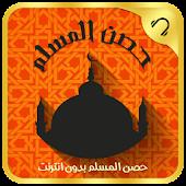 حصن المسلم دون نت-Azkar & Doaa