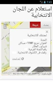 انتخابات الرئاسه 2012- screenshot thumbnail