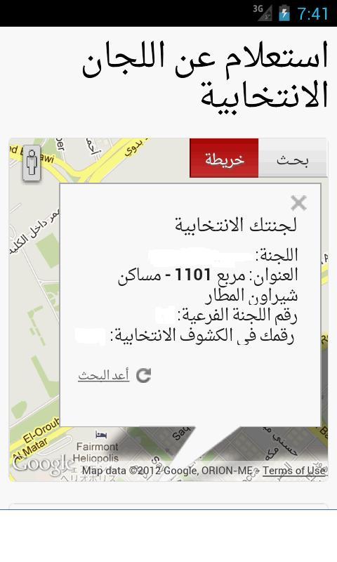 انتخابات الرئاسه 2012- screenshot