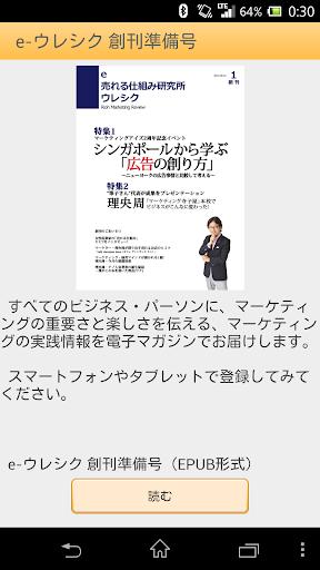 e-ウレシク【理央周 売れる仕組み研究所 電子版】