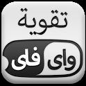 مقوي الانترنت اللاسلكي واي فاي icon