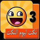 نكت ليوم النكت 3.2 mobile app icon