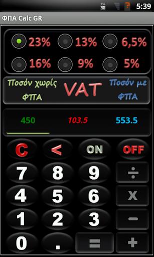 ΥΠΟΛΟΓΙΣΜΟΣ Φ.Π.Α VAT GREEK