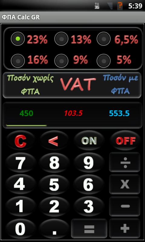 ΥΠΟΛΟΓΙΣΜΟΣ  Φ.Π.Α (VAT GREEK) - screenshot