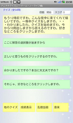 アニヲタクイズ ノーゲーム・ノーライフ編