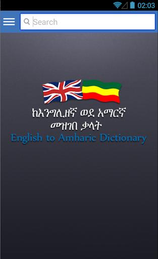 Amharic dictionary Ethiopian