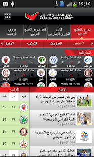 Arabian Gulf League - screenshot thumbnail