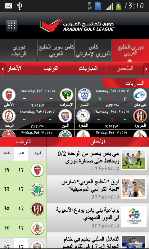 Arabian Gulf League - screenshot