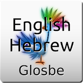 English-Hebrew Dictionary