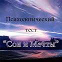 """Психологический тест """"Мечты"""" icon"""
