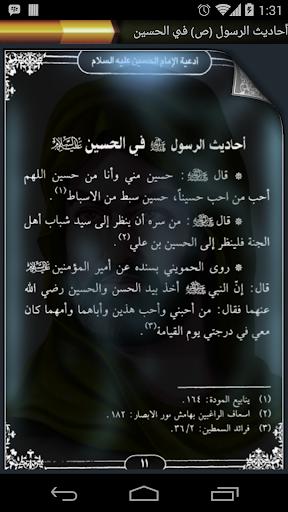 الصحيفة الحسينية