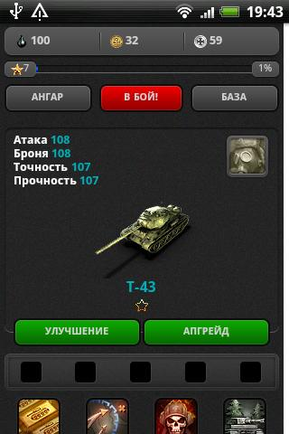 Tanks Online - screenshot