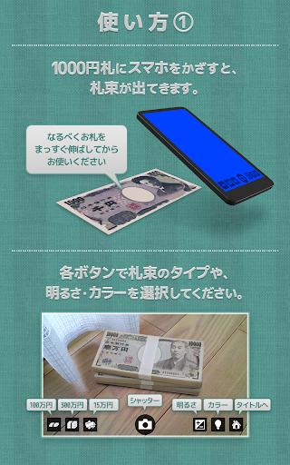【免費娛樂App】儲けた!?カメラ-APP點子