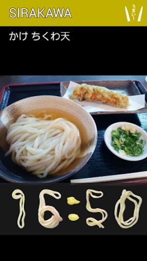 イケ麺時計
