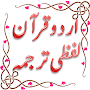 Urdu Quran (Word to Word) APK icon