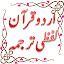 Urdu Quran (Word to Word) 5.5.0 APK for Android