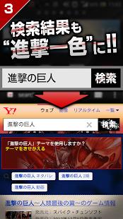 玩免費娛樂APP|下載『進撃の巨人』公式アプリ -検索の巨人- app不用錢|硬是要APP