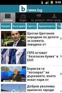 bTVnews.bg - screenshot thumbnail