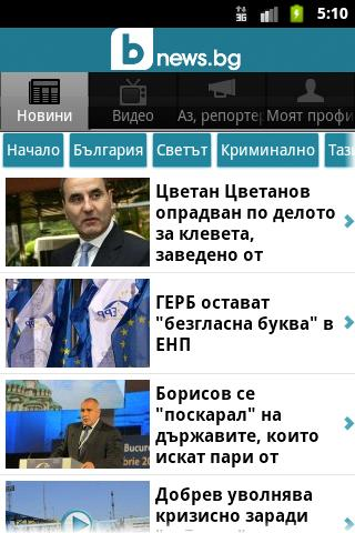 bTVnews.bg - screenshot