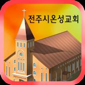전주시온성교회