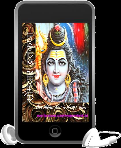 Somwar Vrath Katha